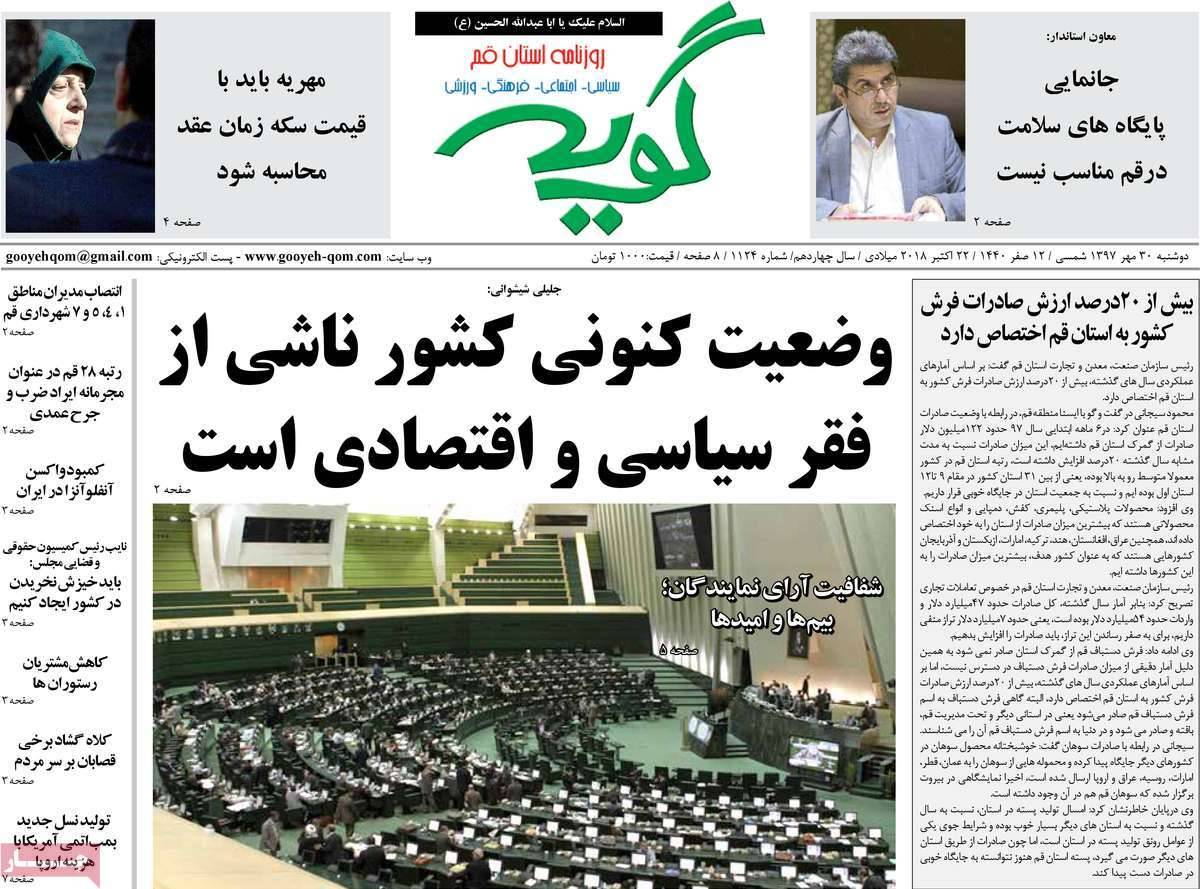 عناوین روزنامه های استانی دوشنبه سی ام مهر ماه 1397,روزنامه,روزنامه های امروز,روزنامه های استانی