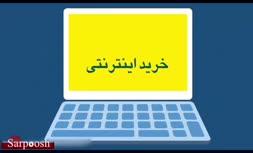 ویدئو/توصیههایی مهم برای امنیت در خرید از فروشگاه های اینترنتی