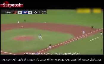 ویدئو/آشنایی با بیسبال و قوانین آن