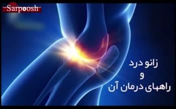 ویدئو/زانو درد، علل و راههای درمان آن