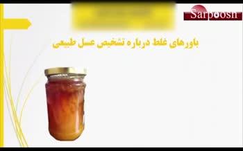 ویدئو/نحوه تشخیص عسل طبیعی مادهی معجزهآسا