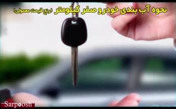 ویدئو/نحوه آب بندی خودرو