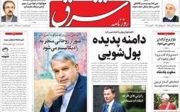 تیتر روزنامه های سياسی  سه شنبه بیست و نهم آبان ماه ۱۳۹۷,روزنامه,روزنامه های امروز,اخبار روزنامه ها