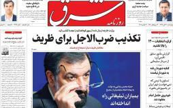 عکس تیتر روزنامه های سياسی چهارشنبه سی ام آبان ماه ۱۳۹۷,روزنامه,روزنامه های امروز,اخبار روزنامه ها