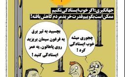 کاریکاتور توصیه های جهانگیری