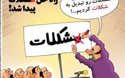 کارتون حل مشکلات کشور