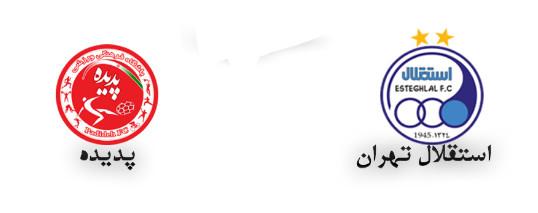دیدار استقلال و پدیده,اخبار فوتبال,خبرهای فوتبال,لیگ برتر و جام حذفی