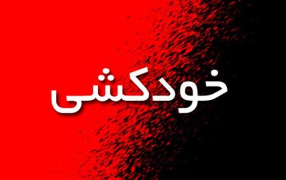 خودکشی یک دانش آموزدر تهران,اخبار حوادث,خبرهای حوادث,حوادث امروز