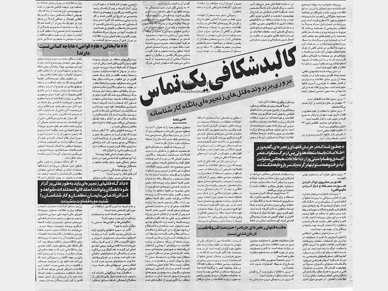 پرونده قتلهای زنجیرهای,اخبار سیاسی,خبرهای سیاسی,اخبار سیاسی ایران