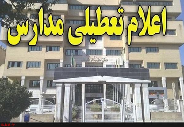 تعطیلی مدارس شهر مهران,نهاد های آموزشی,اخبار آموزش و پرورش,خبرهای آموزش و پرورش