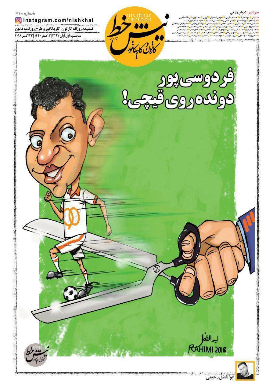 کاریکاتور عادل فردوسی پور,کاریکاتور,عکس کاریکاتور,کاریکاتور ورزشی