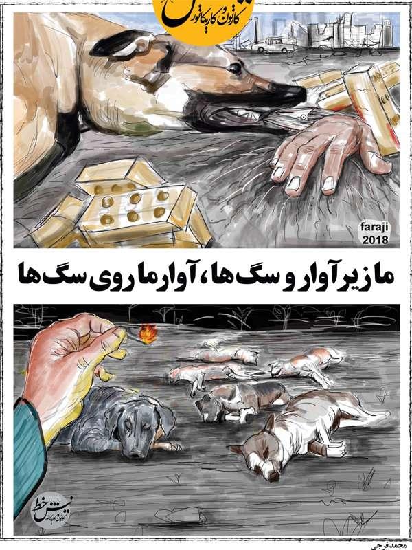 کاریکاتور کشتن و سوزاندن سگ ها,کاریکاتور,عکس کاریکاتور,کاریکاتور اجتماعی