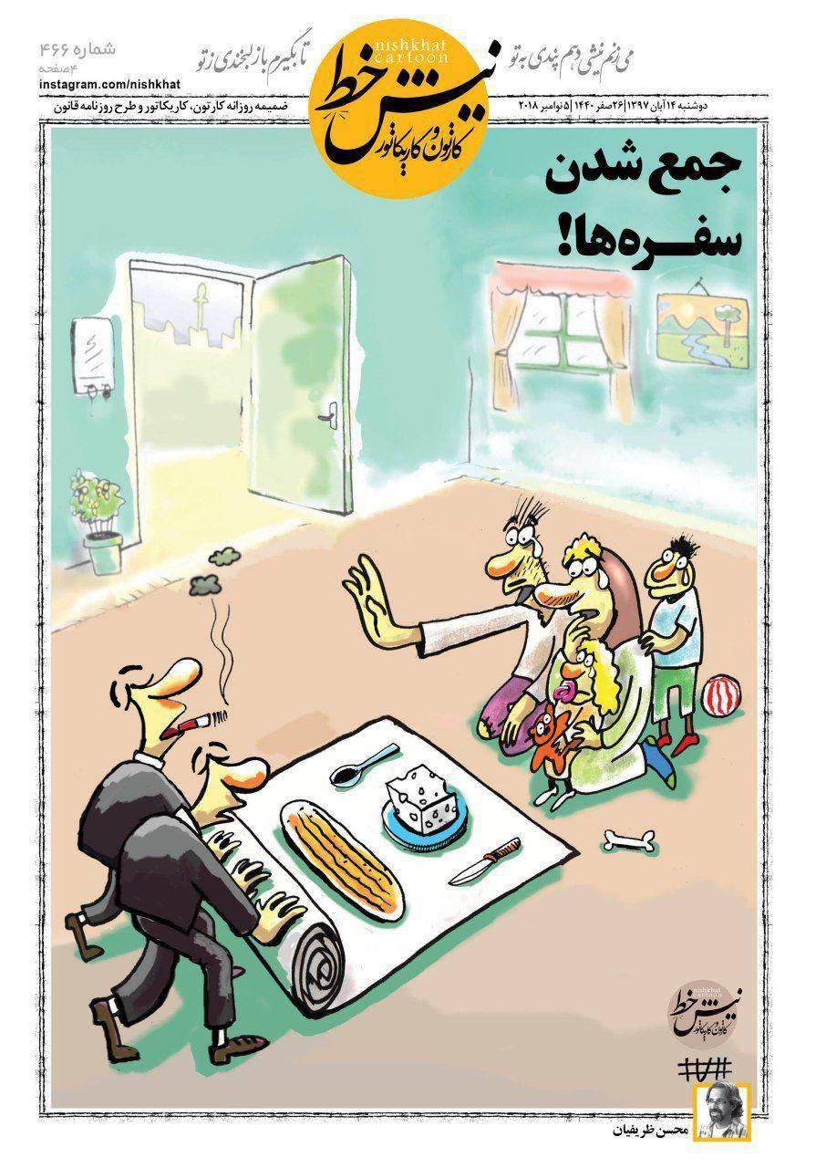 کارتون جمع شدن سفره مردم,کاریکاتور,عکس کاریکاتور,کاریکاتور اجتماعی