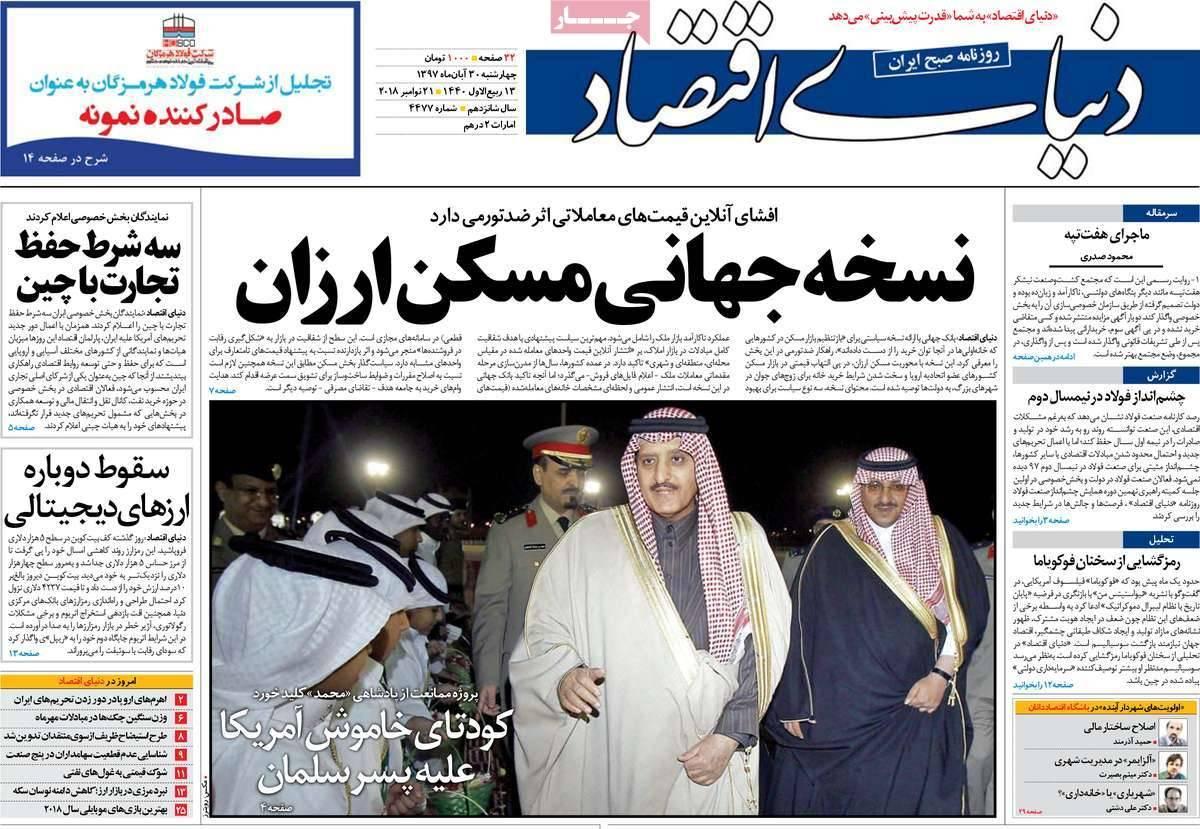 عناوين روزنامه های اقتصادی چهارشنبه سی ام آبان ماه ۱۳۹۷,روزنامه,روزنامه های امروز,روزنامه های اقتصادی
