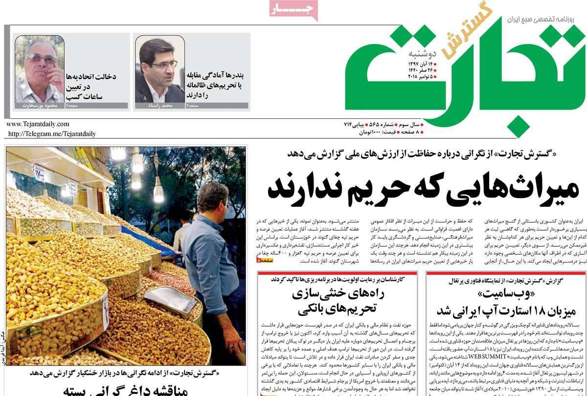 عناوين روزنامه های اقتصادی دوشنبه چهاردهم آبان ماه ۱۳۹۷,روزنامه,روزنامه های امروز,روزنامه های اقتصادی