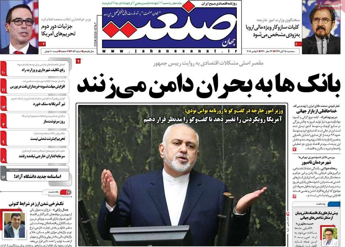 عناوين روزنامه های اقتصادی سه شنبه پانزدهم آبان ماه ۱۳۹۷,روزنامه,روزنامه های امروز,روزنامه های اقتصادی