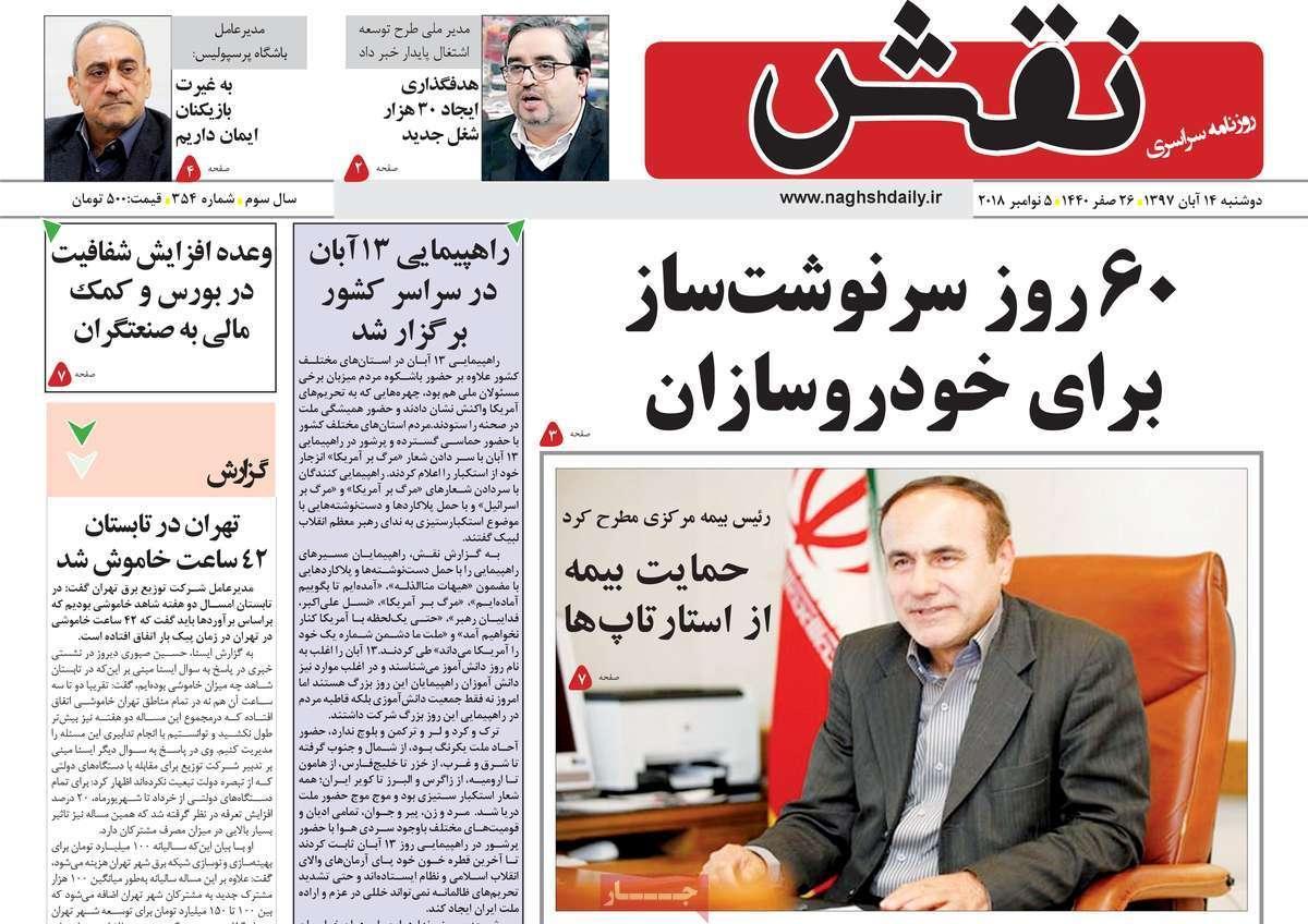 عناوين روزنامه های سياسی دوشنبه چهاردهم آبان ماه ۱۳۹۷,روزنامه,روزنامه های امروز,اخبار روزنامه ها