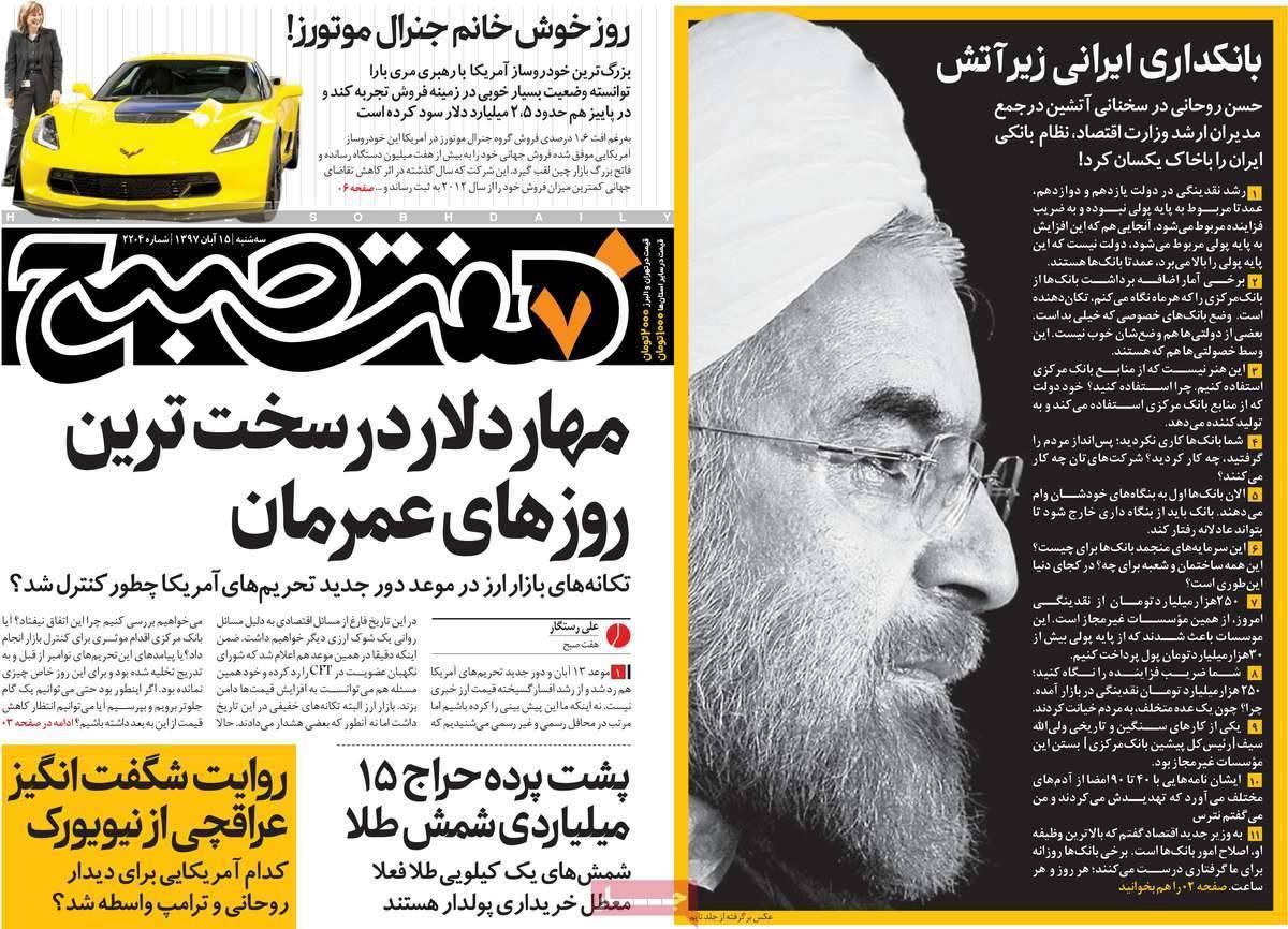 عناوين روزنامه های سياسی سه شنبه پانزدهم آبان ماه ۱۳۹۷,روزنامه,روزنامه های امروز,اخبار روزنامه ها
