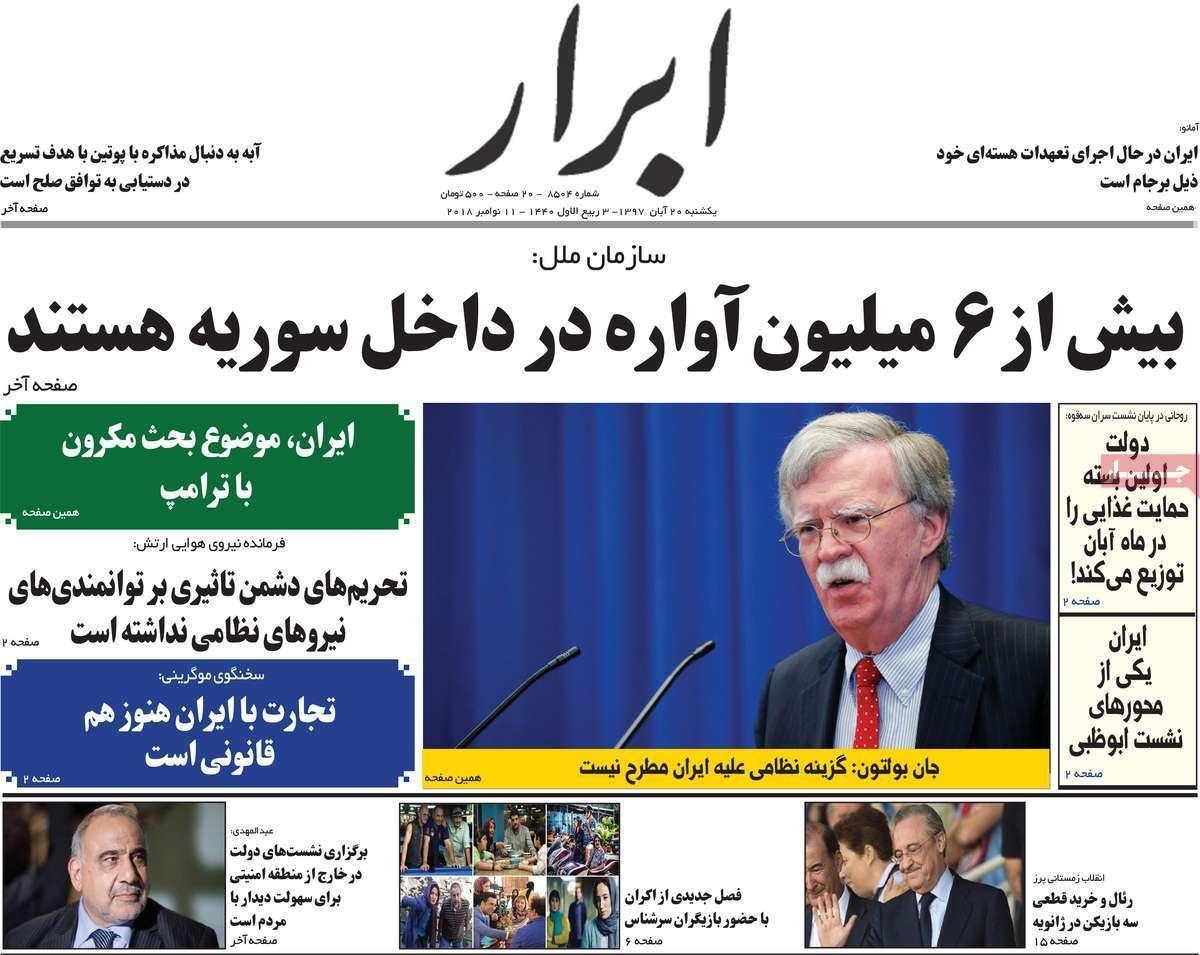 عناوين روزنامه های سياسی یکشنبه بیست آبان ماه ۱۳۹۷,روزنامه,روزنامه های امروز,اخبار روزنامه ها