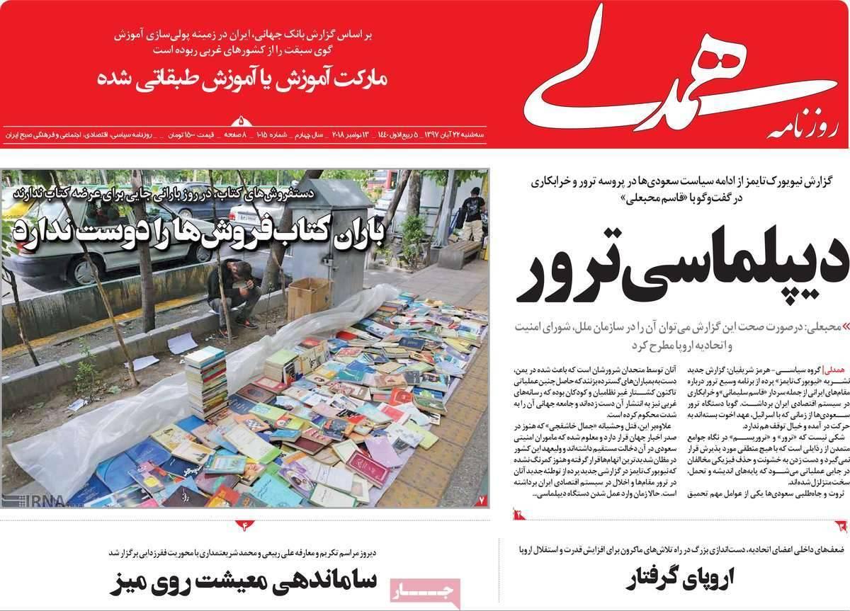 عناوين روزنامه های سياسی سه شنبه بیست و دوم آبان ماه ۱۳۹۷,روزنامه,روزنامه های امروز,اخبار روزنامه ها