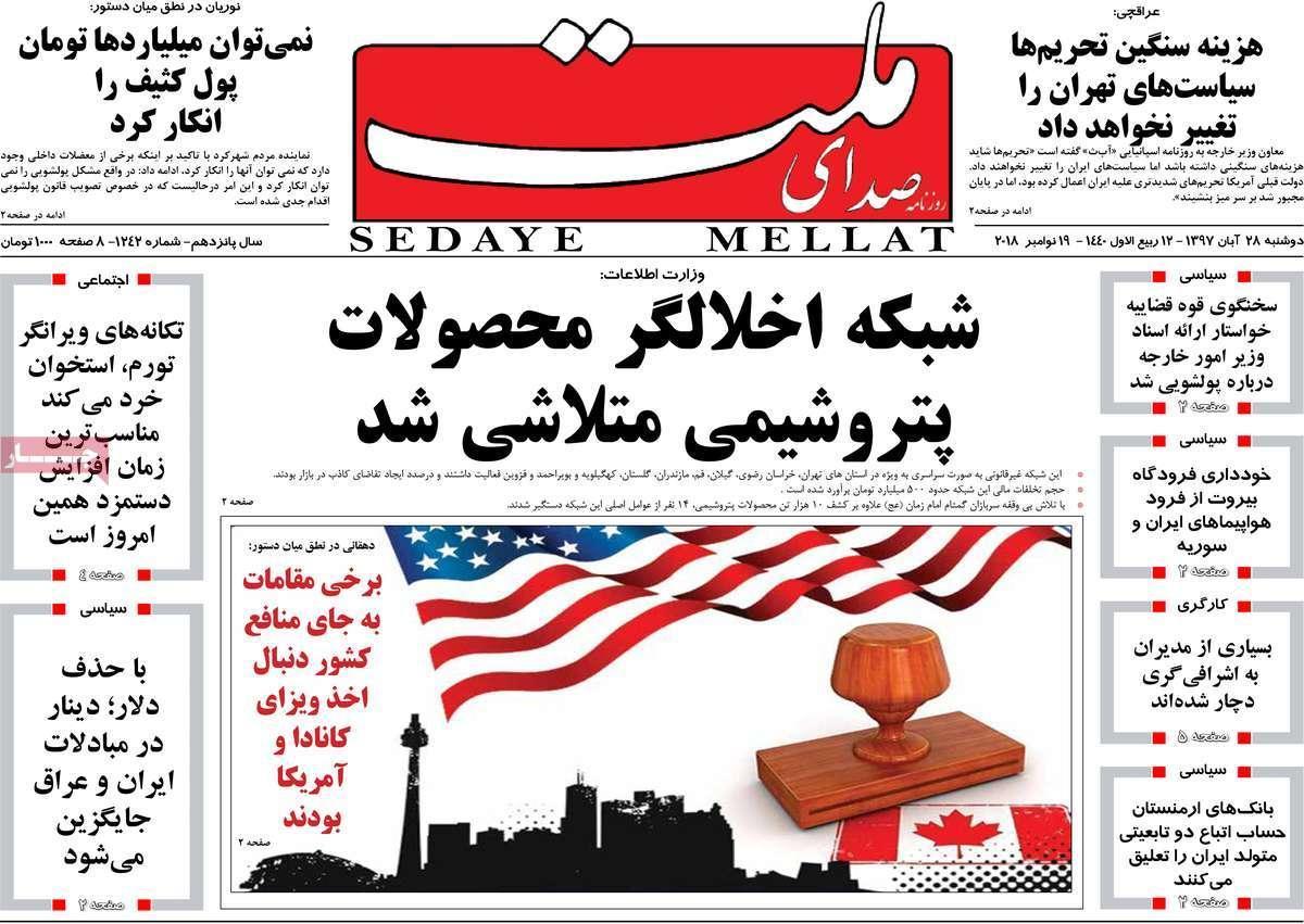 عناوين روزنامه های سياسی دوشنبه بیست و هشتم آبان ماه۱۳۹۷,روزنامه,روزنامه های امروز,اخبار روزنامه ها