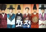 سریال جونگ ميونگ,اخبار صدا وسیما,خبرهای صدا وسیما,رادیو و تلویزیون