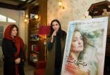 مراسم رونمایی از پوستر فیلم در جستجوی فریده,اخبار فیلم و سینما,خبرهای فیلم و سینما,سینمای ایران