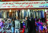 ارزان فروشی در برخی مغازه های ایران,اخبار اقتصادی,خبرهای اقتصادی,اصناف و قیمت