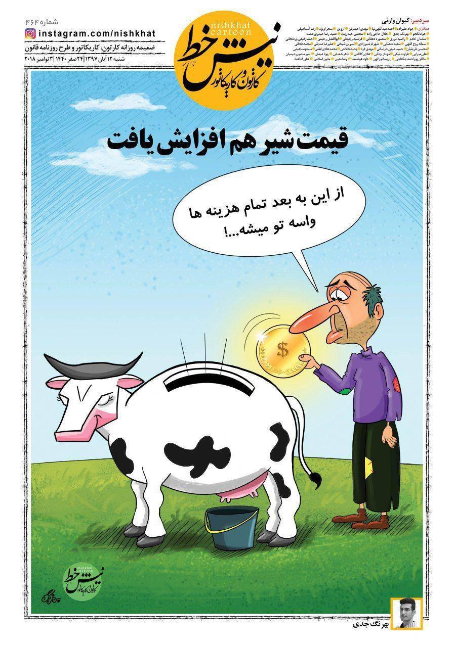 کاریکاتور افزایش قیمت شیر,کاریکاتور,عکس کاریکاتور,کاریکاتور اجتماعی