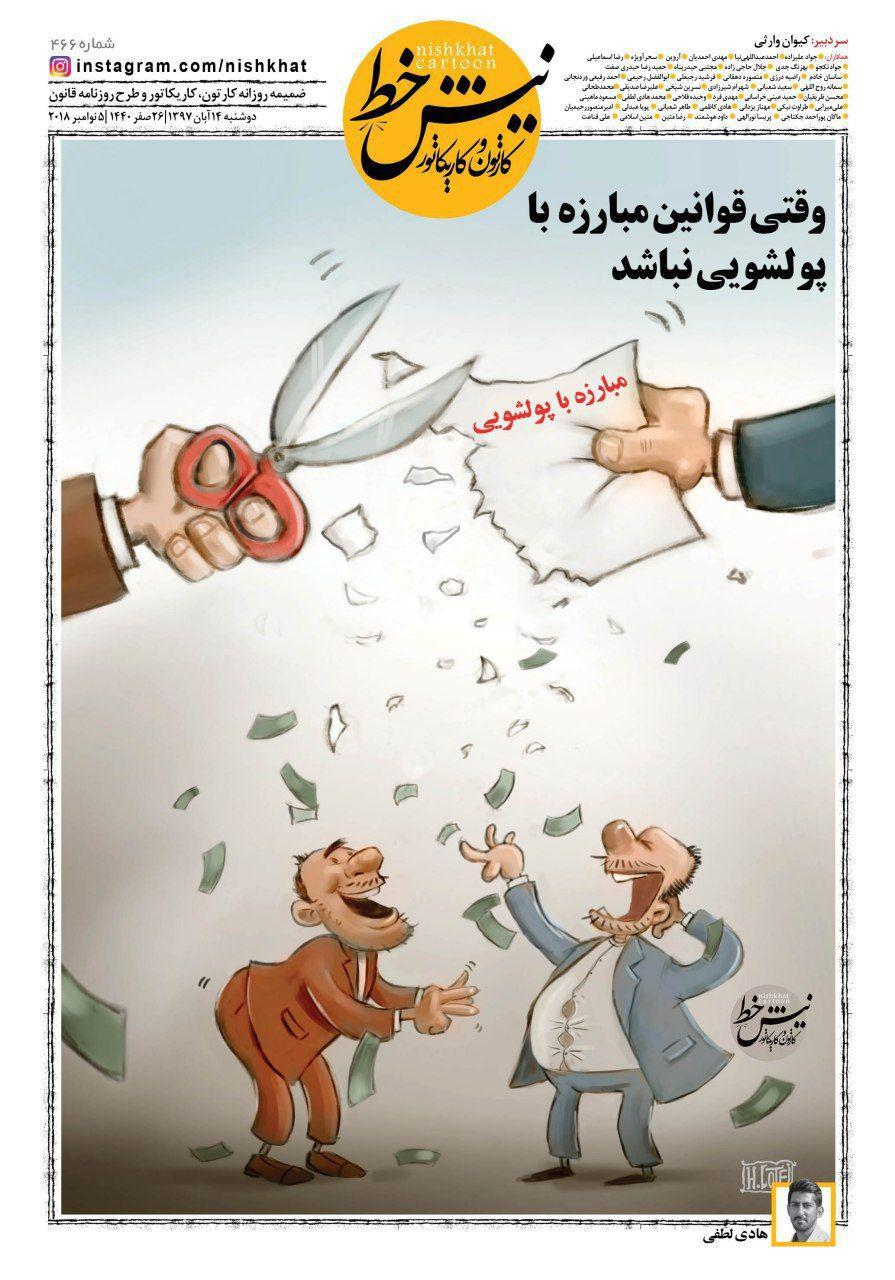 کاریکاتور قوانین مبارزه با پولشویی