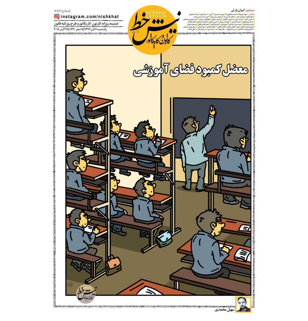 کارتون کمبود فضای آموزشی,کاریکاتور,عکس کاریکاتور,کاریکاتور اجتماعی