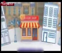 ویدئو/معرفی بیمه آتش سوزی و ضرورت آن