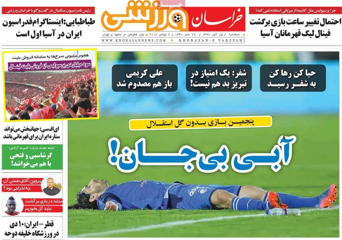 عناوين روزنامه های ورزشی سه شنبه پانزدهم آبان ماه ۱۳۹۷,روزنامه,روزنامه های امروز,روزنامه های ورزشی