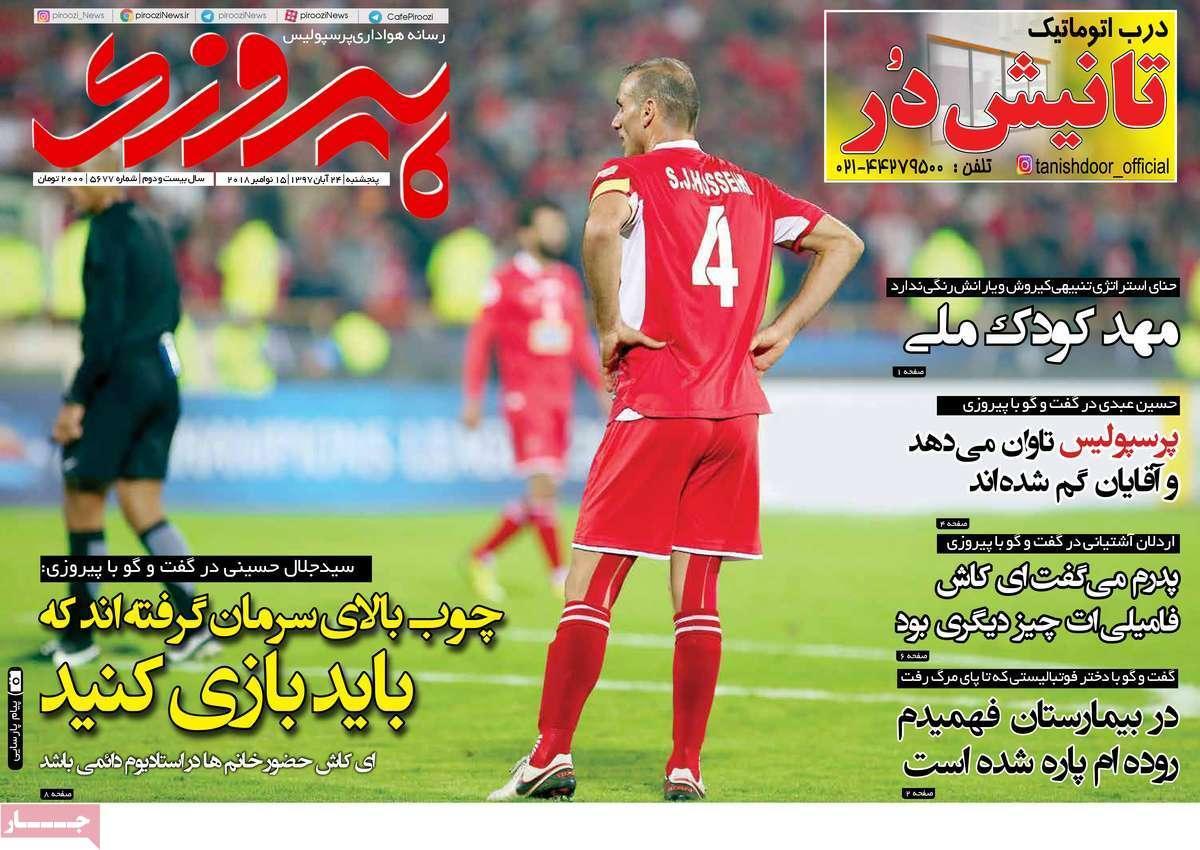 عناوين روزنامه های ورزشی - پنج شنبه بیست و چهارم آبان ماه ۱۳۹۷,روزنامه,روزنامه های امروز,روزنامه های ورزشی
