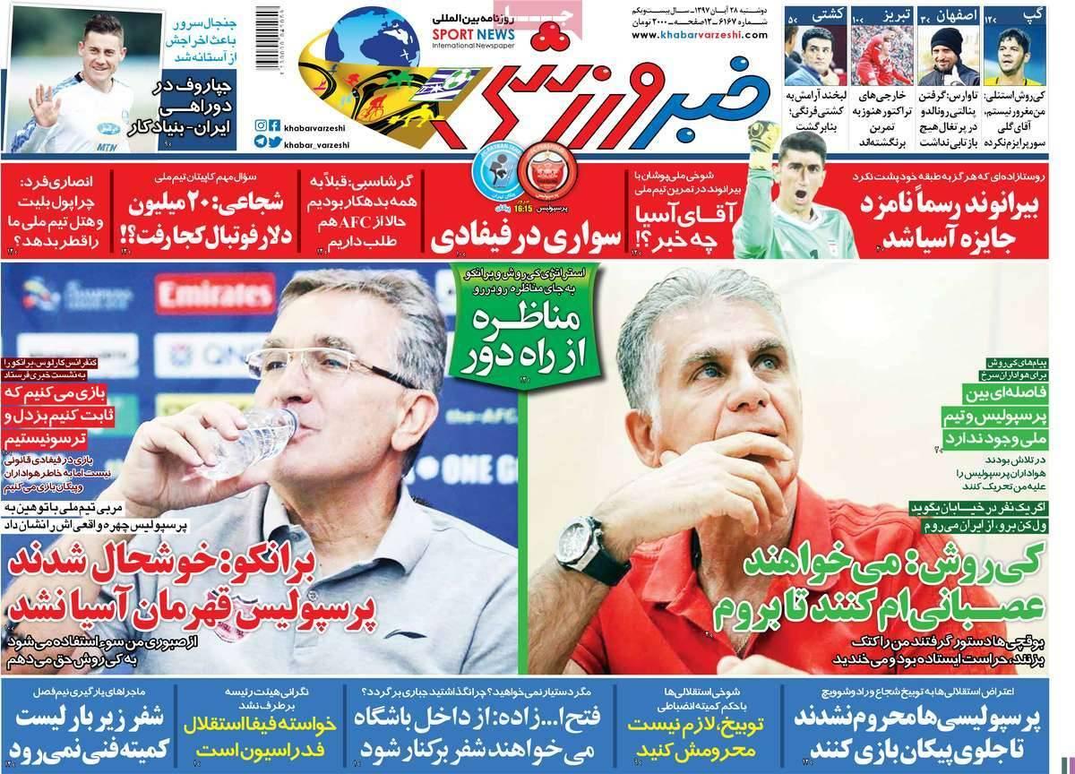 تیتر روزنامه های ورزشی دوشنبه بیست و هشتم آبان ماه ۱۳۹۷,روزنامه,روزنامه های امروز,روزنامه های ورزشی