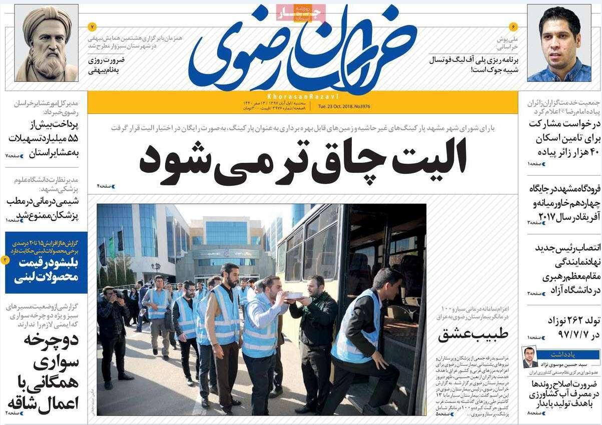 عناوین روزنامه های استانی سه شنبه اول آبان ماه۱۳۹۷,روزنامه,روزنامه های امروز,روزنامه های استانی