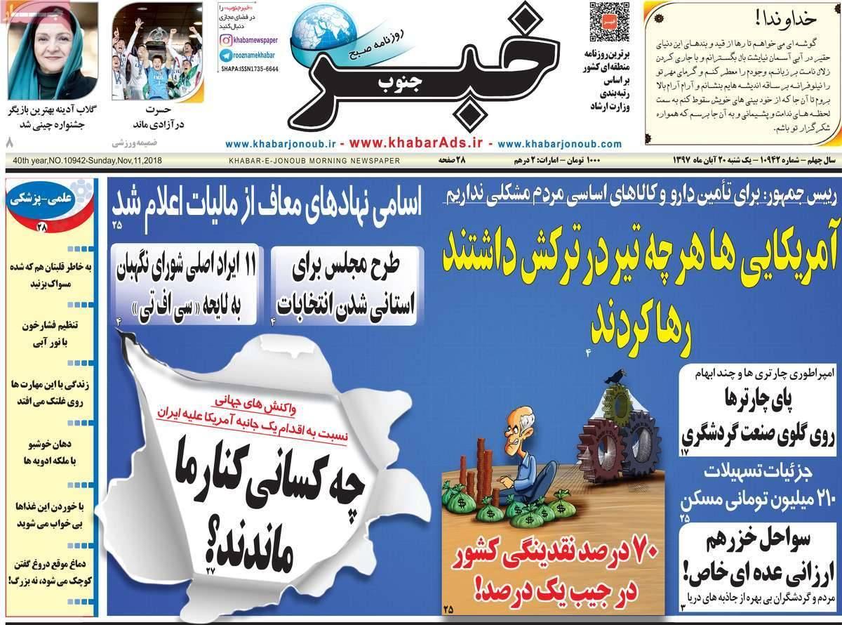 تیتر روزنامه های استانی یکشنبه بیست آبان ماه ۱۳۹۷,روزنامه,روزنامه های امروز,روزنامه های استانی