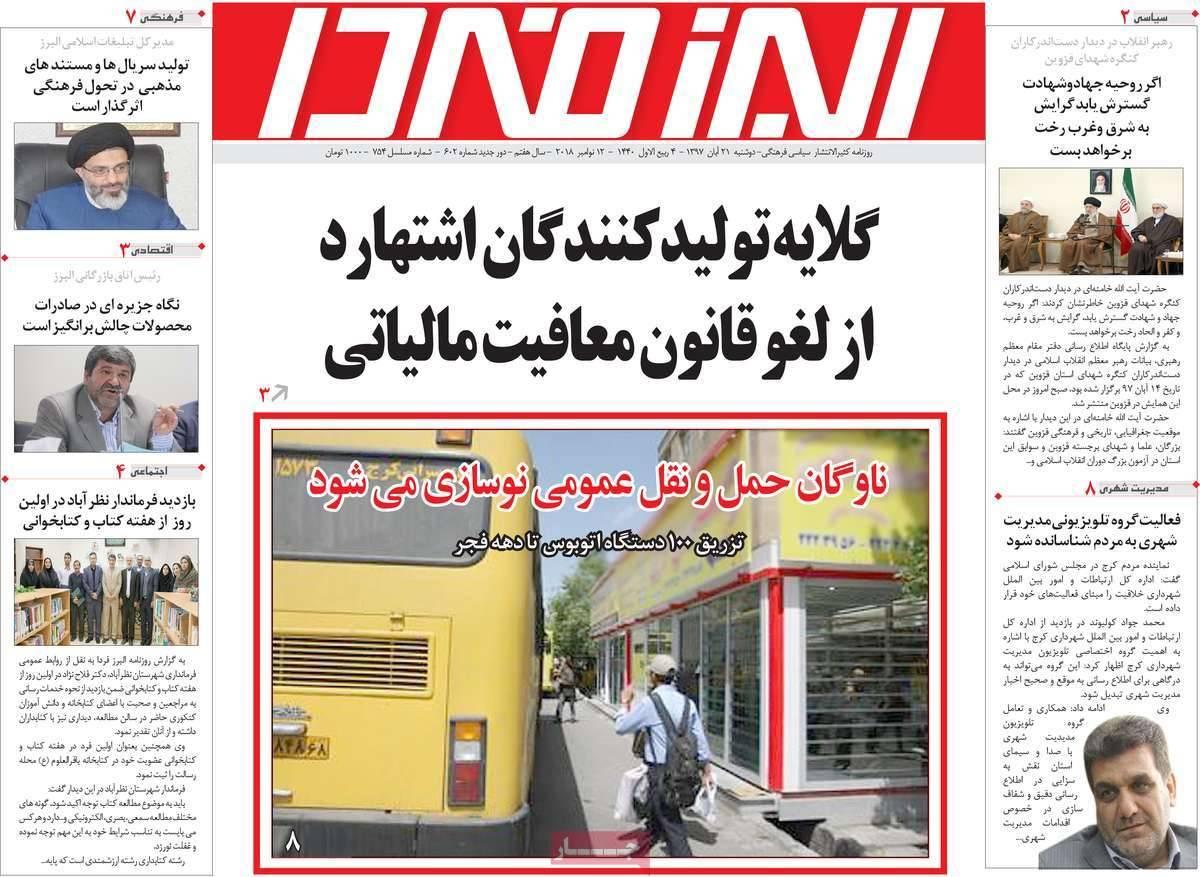 عناوین روزنامه های استانی دوشنبه بیست ویکم آبان ماه ۱۳۹۷,روزنامه,روزنامه های امروز,روزنامه های استانی
