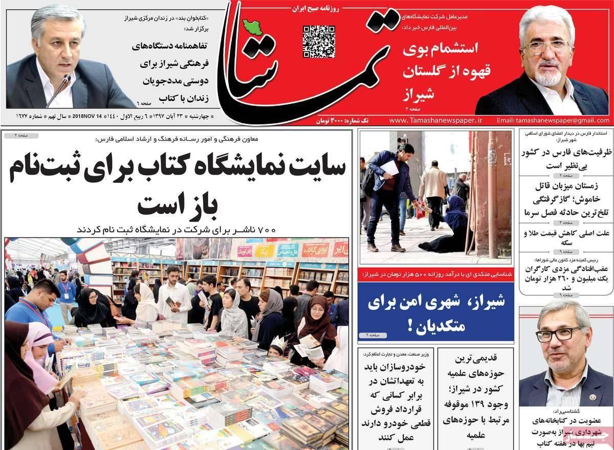 تیتر روزنامه های استانی  چهارشنبه بیست و سوم آبان ماه ۱۳۹۷,روزنامه,روزنامه های امروز,روزنامه های استانی