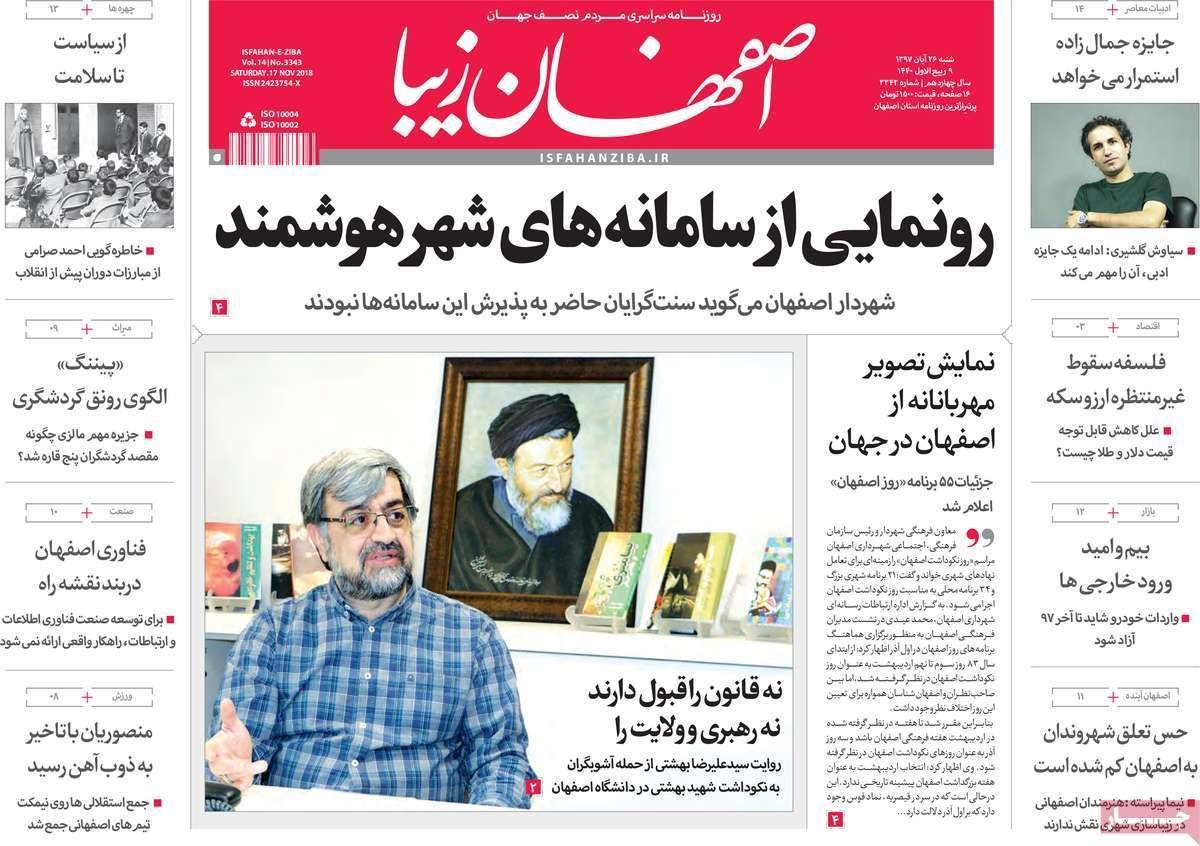 تیترروزنامه های استانی شنبه بیست و ششم آبان ماه ۱۳۹۷,روزنامه,روزنامه های امروز,روزنامه های استانی