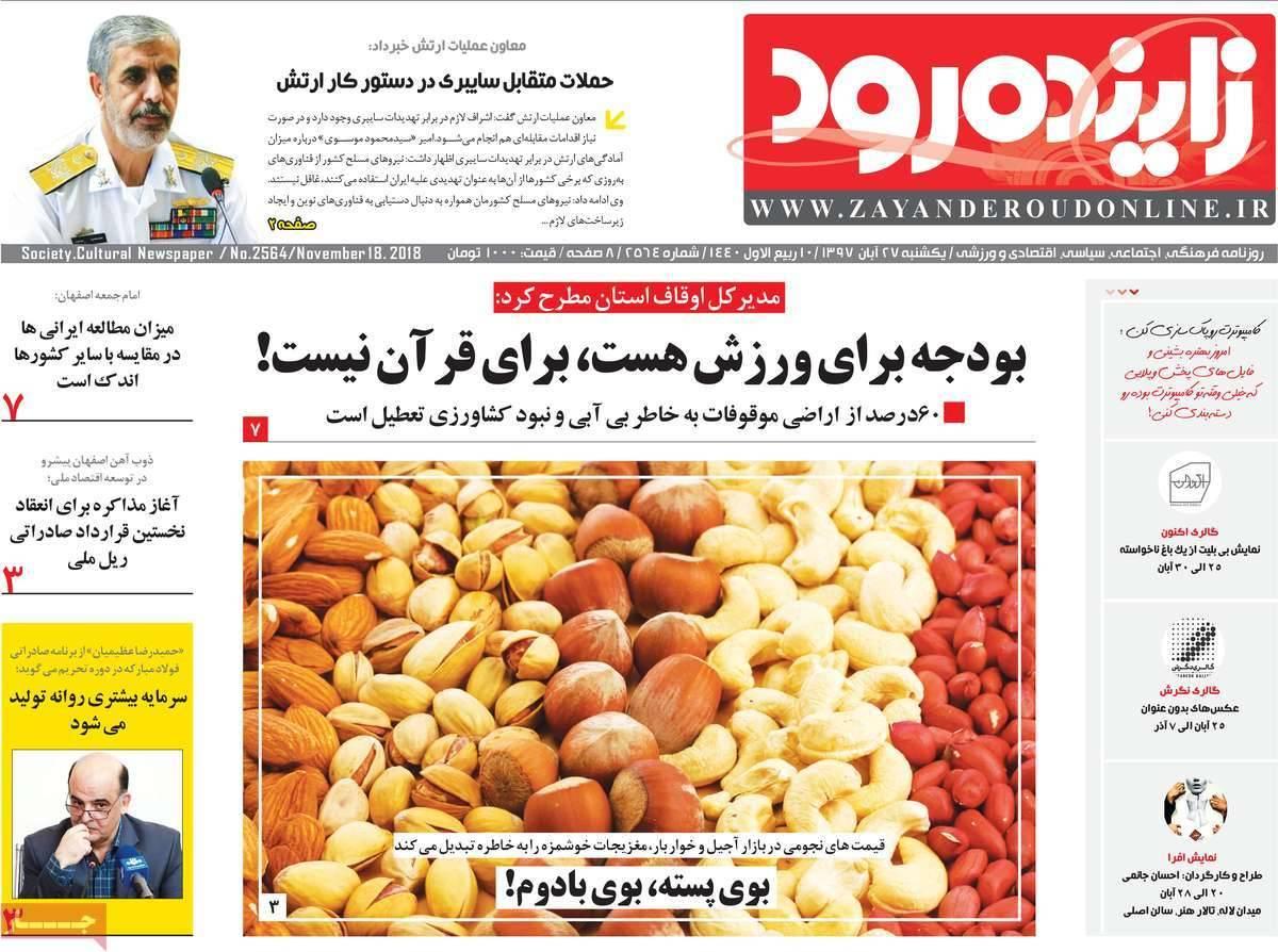 تیتر روزنامه های استانی یکشنبه بیست و هفتم آبان ماه ۱۳۹۷,روزنامه,روزنامه های امروز,روزنامه های استانی