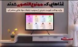 ویدئو/ غذاهایی که تبلیغشان ممنوع شد