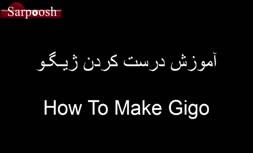 ویدئو/طرز تهیه ژیگو