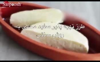 ویدئو/طرز تهیه پنیر خوشمزه خانگی