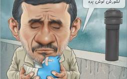 کاریکاتور محمود احمدی نژاد
