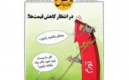 کاریکاتور کاهش قیمت ها,کاریکاتور,عکس کاریکاتور,کاریکاتور اجتماعی