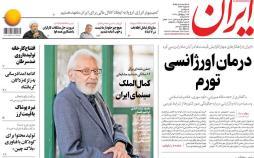 تیتر روزنامه های سیاسی سه شنبه ششم آذرماه 1397,روزنامه,روزنامه های امروز,اخبار روزنامه ها