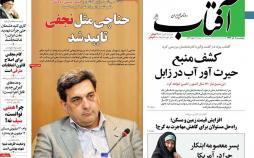 تیتر روزنامه های سیاسی پنجشنبه هشتم آذرماه 1397,روزنامه,روزنامه های امروز,اخبار روزنامه ها