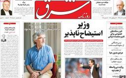 تیتر روزنامه های سیاسی یکشنبه یازدهم آذرماه 1397,روزنامه,روزنامه های امروز,اخبار روزنامه ها
