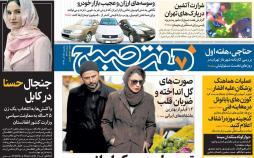 عناوين روزنامه ها ی سياسی پنج شنبه پانزدهم آذر ماه ۱۳۹۷,روزنامه,روزنامه های امروز,اخبار روزنامه ها